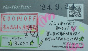 New Hot Point Tokyo discount card