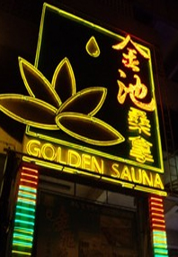 Golden Sauna Macau Review