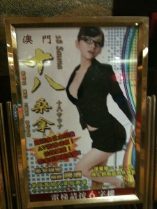 Macau Sauna advert
