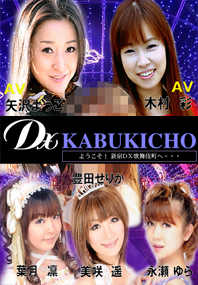 DX Music Strip Theater Kabukicho Tokyo Japan review