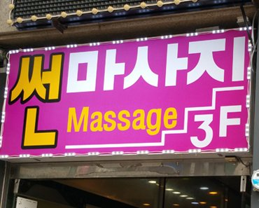 Review of Sun Massage near Incheon Airport