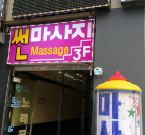 Entrance Sun Massage Seoul South Korea