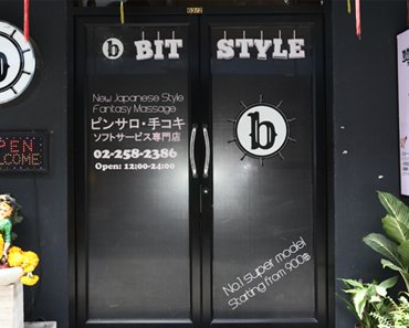 Review of Bit Style blowjob bar in Bangkok in 2017
