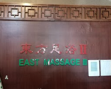 East Massage II
